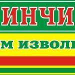 Банер Блинчики