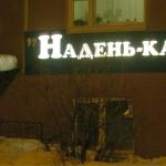 Магазин Наденька ночь2