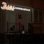 Парикмахерская Дана ночь