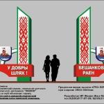 Стелла Бешенковичи Символика